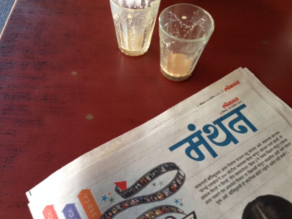 Chai tea and newspaper near Bhor Rajwada