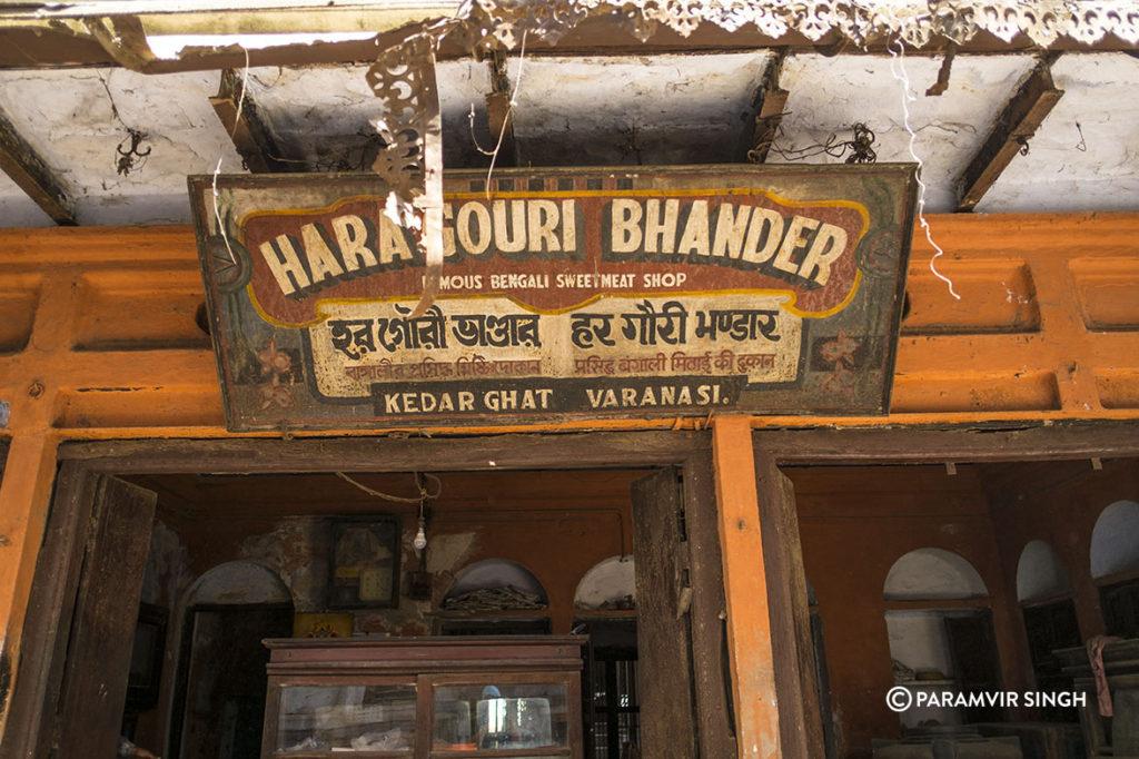 Bengali sweet shop, Benaras
